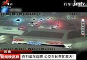 河南:百万豪车自燃 公交车长帮忙救火!
