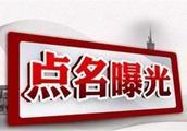 武汉开发区严查城中村改造中的腐败问题