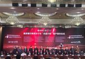 车置宝获南京银行2亿债权融资支持