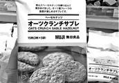 无印良品饼干致癌?这些产品上了黑榜!多家实体电商仍可购买,你都吃过吗?