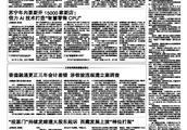 """""""投票门""""持续发酵遭大股东起诉 西藏发展上演""""神仙打架"""""""