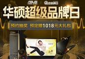 DIY党的福利:苏宁易购华硕品牌日震撼来袭