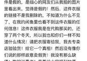 """沈梦辰回应网友质疑""""在闲鱼卖二手假货"""":绝对的良心卖家"""
