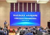 """工行河南积极参与""""一带一路"""" 办跨境金融大会"""