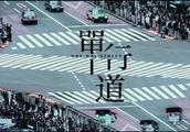 百雀羚《单行道》城市主题曲重磅发布!奋斗路上的你并不孤单!
