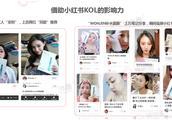 小红书推广营销布局解决方案 城外圈揭秘提升90%销售额的营销方式