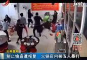 云南昆明:制止偷盗遭报复 火锅店内被五人暴打