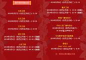 190117 送上一份中国文联春晚播出时间表 大年初一看李易峰