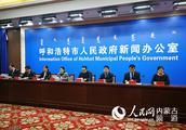 呼和浩特市清水河县:2019年确定六项重点民生事项 计划投资金额8045万元