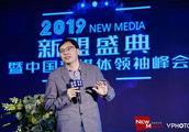 """""""2019新媒体领袖峰会""""北京时间副总裁田艳论道短视频"""