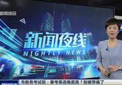 春考英语难度高?上海市教育考试院:别被这些网传的帖子带偏了