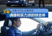 大乘G70s主笔评车 偶像派和实力派的综合体