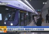 南京公布2019年城建计划:续建开工11条地铁,筹建80万人才安居房