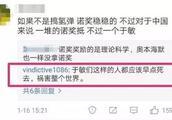警方通报:辱骂已故科学家于敏?抓!