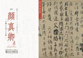 国宝颜真卿《祭侄文稿》在日本展出 现场连圆珠笔都不让用?