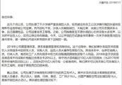 损失超10亿!大疆反腐处理45人,16人移送司法