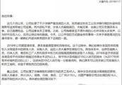 大疆发布反腐公告:45人被查处涉及金额超10亿