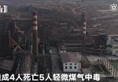 """河北省安监局:涉县""""1·16""""煤气泄漏事故涉嫌瞒报"""