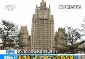 """美国发布《导弹防御评估报告》俄罗斯:这是在重启""""星球大战计划"""""""