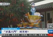 """南京夫子庙彩灯引争议,""""才高八鬥""""对不对?这是啥字?"""