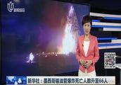墨西哥输油管发生爆炸事故,新华社最新消息,死亡人数升至66人!