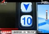 """温州:儿童被困电梯 上演""""教科书级""""自救操作"""
