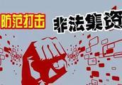 「微吉安」科普:防范非法集资十问