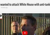美媒:美国逮捕一名恐袭嫌犯,曾企图火箭筒袭击白宫