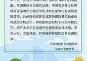 平湖交警城管开创全球第一拖,2月20日起城区非机动车乱停放直接拖走