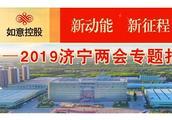 2019,更多新红利值得济宁人期待