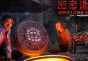 《密室逃生》上映三天口碑赞爆 刺激游戏新玩法带来超高票房