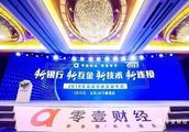零壹智库:2019年中国金融科技十大趋势展望