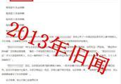 """辟谣丨网传""""成都闹市发生砍人事件""""系2013年旧闻"""