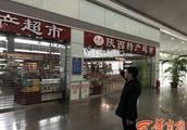 说好的续约为何突然变卦?西安北客站商户运营方被质疑暗箱操作