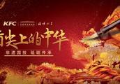 砥砺传承非遗国技,肯德基携中国国家博物馆创意迎中国传统新年