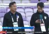 什么操作?泰主帅赛前球场埋硬币 遭中国队投诉及时清理