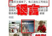 """辟谣丨网传""""成都链家一员工两岁半女儿被人贩子拐走""""系谣言"""