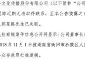 星路文化董事长郭星路非法集资被捕 目前已确认失联