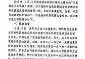 贵州喜来登贵航酒店遭花总举报后罚2万!牛腩镉含量超标也曾受罚