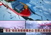 """受浓雾干扰,""""雪龙""""船在南极碰撞冰山,撞击船速达每小时5.56千米"""
