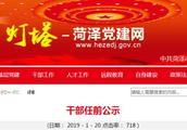 关注丨菏泽市委组织部发布干部任前公示:涉及3名干部的职务调整!