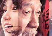 《七里地》全球首次公开放映 许鞍华发布会道创作初心