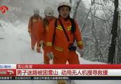 何必!男子为了逃票被困雪山,救援队历时14小时将他救出