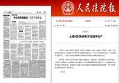 """赞!蜀山法院""""区块链电子证据平台""""登上《人民法院报》"""