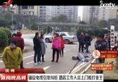 抚州:铺设电线引发纠纷 酒店工作人员上门殴打业主