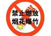 南昌新增禁燃区域 今年过年严查非法销售烟花爆竹