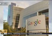谷歌又摊上事了!法国对谷歌开出5000万欧元罚单