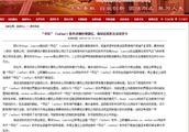 """""""币应""""因涉嫌抄袭微信被起诉索赔1000万元"""