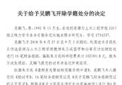 东北大学博士生伪造公章骗取10万科研经费,被开除学籍