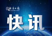 """湖南张家界市人大常委会两名原副主任被""""双开"""""""